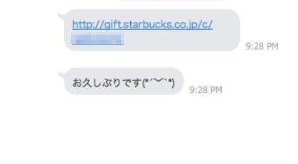 02 友人からのメール