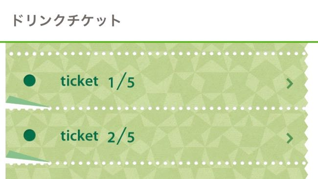 04 ドリンクチケット