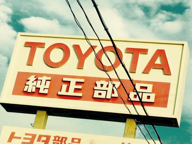 [0134] MR2復活計画『その10』トヨタ車の部品調達はトヨタ共販が便利ですよ