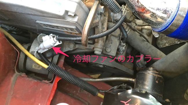 09 SW20_エンジン・インタークーラーファン_カプラー