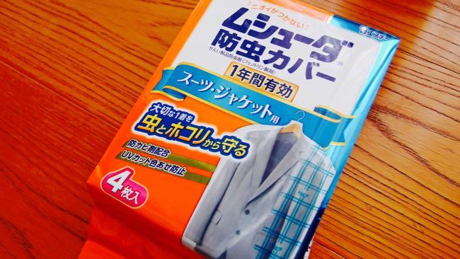 07-ムシューダ防虫カバー-スーツ・ジャケット用