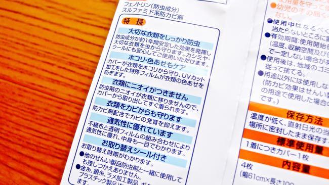 14-ムシューダ防虫カバー-特長