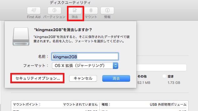 02 USBメモリデータ消去 セキュリティオプション