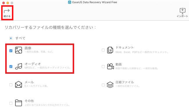 10 EaseUS Data Recovery Wizard メニュー画面