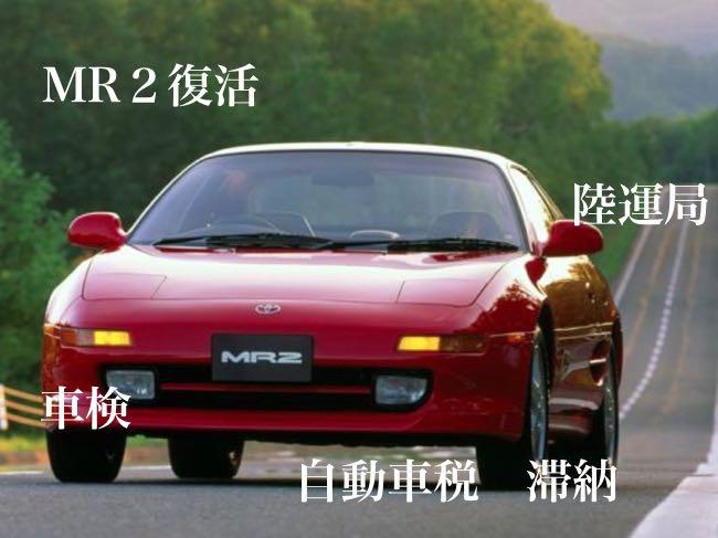 [0153] MR2復活計画『その26』自動車税を8年滞納するとどうなる?
