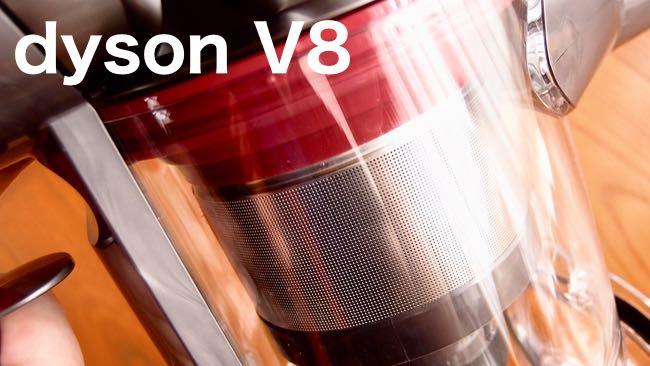 05 dyson v8 ステンレスフィルタ.jpg