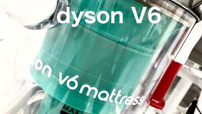 04 dysonV6 フルター.jpg