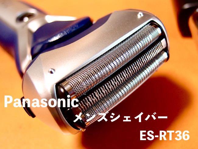 [0175] パナソニック メンズシェイバーES-RT36(3枚刃)の実力をチェック!!
