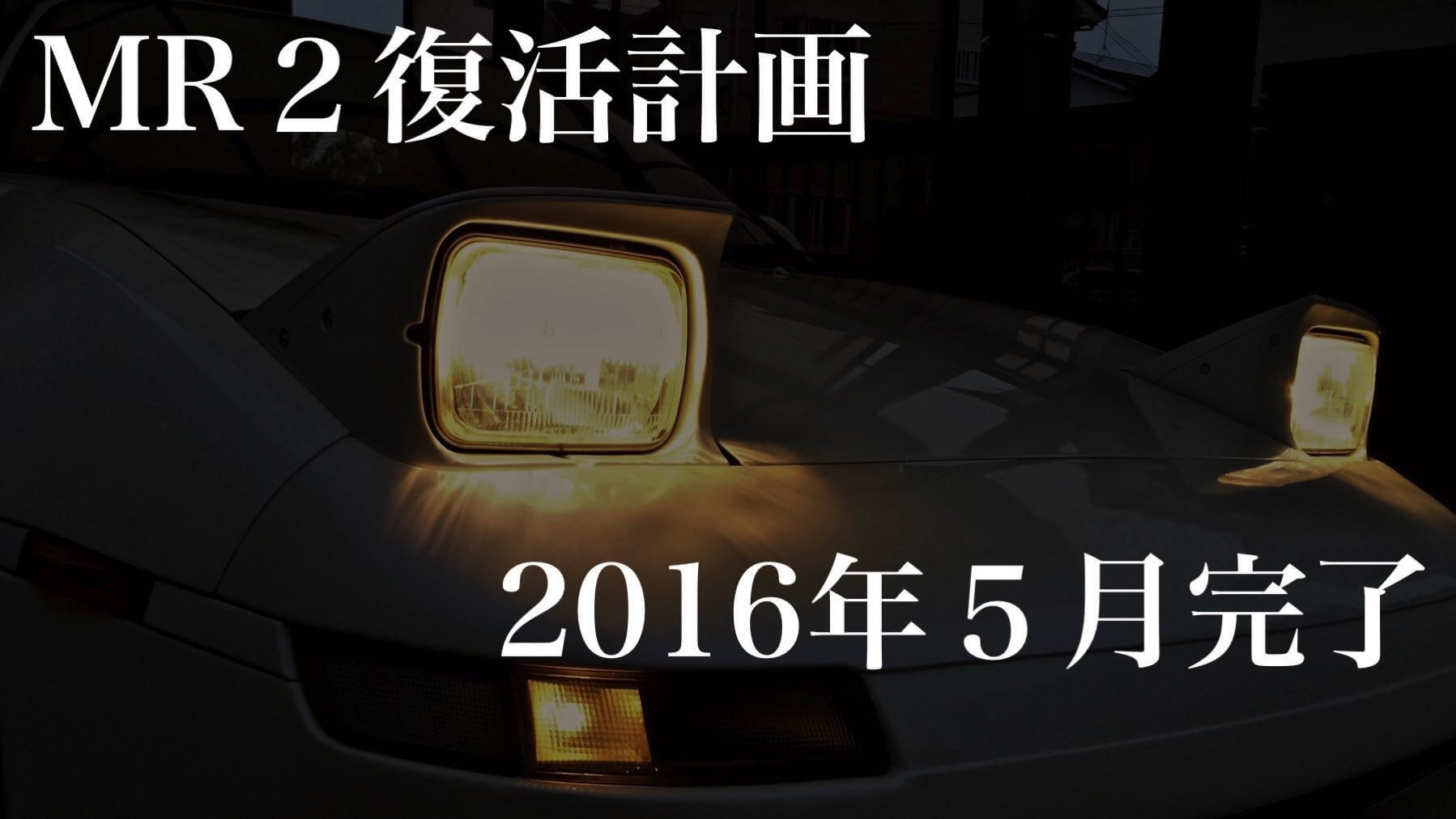 MR2 Resurrection plan