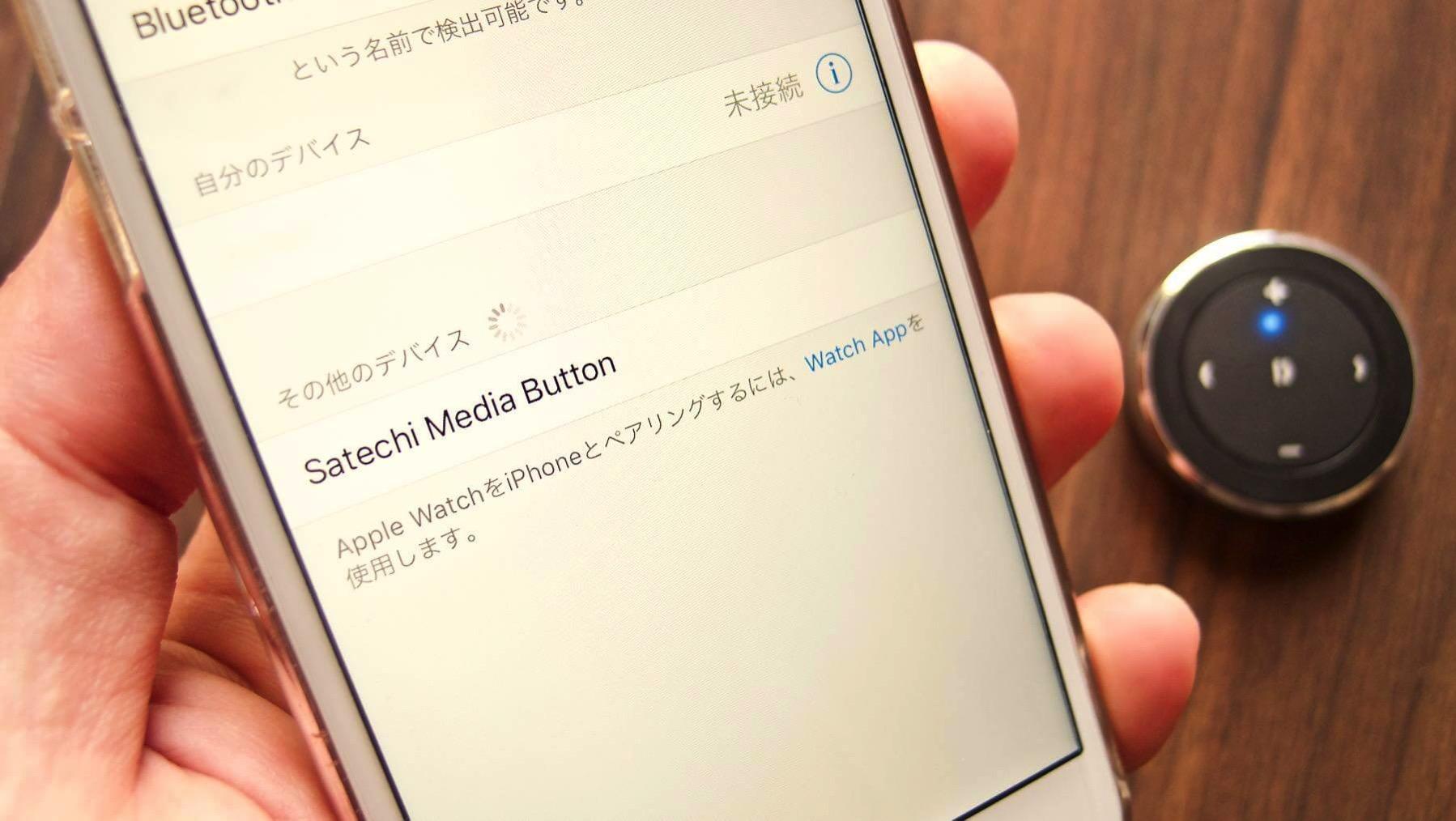 12 Satechi Media Button