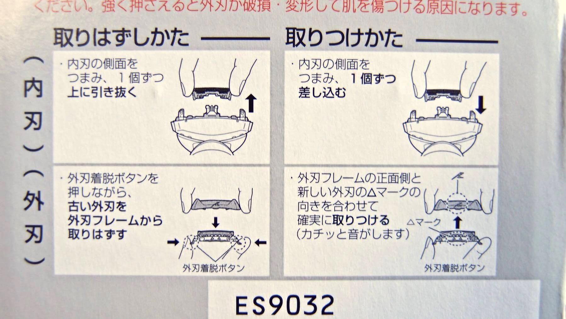05 LAMDASH Change blade ES9032