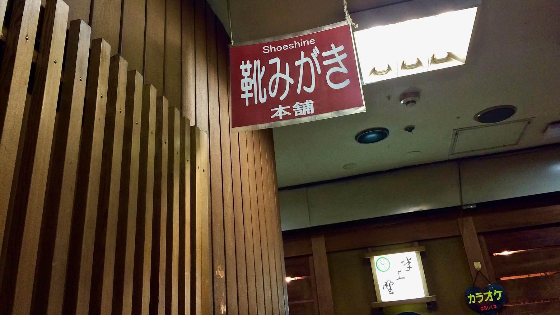 03 Kutumigaki Honpo