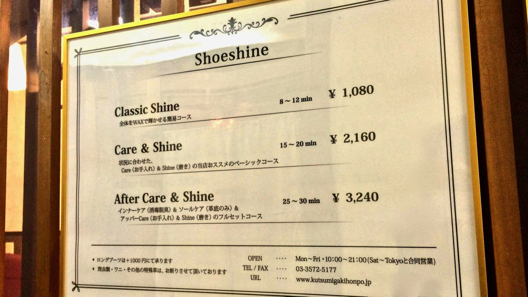 04 Shoeshine Honpo Day Menu