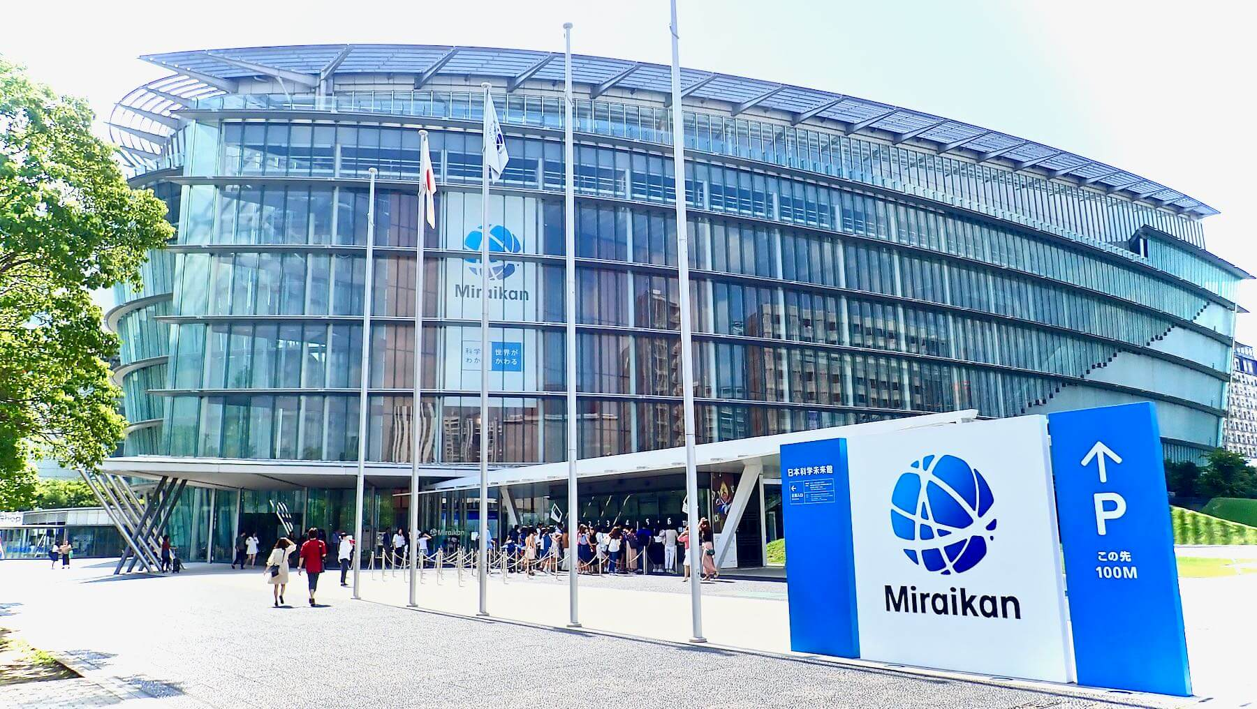 05 Let s go to the National Museum of Miraikan