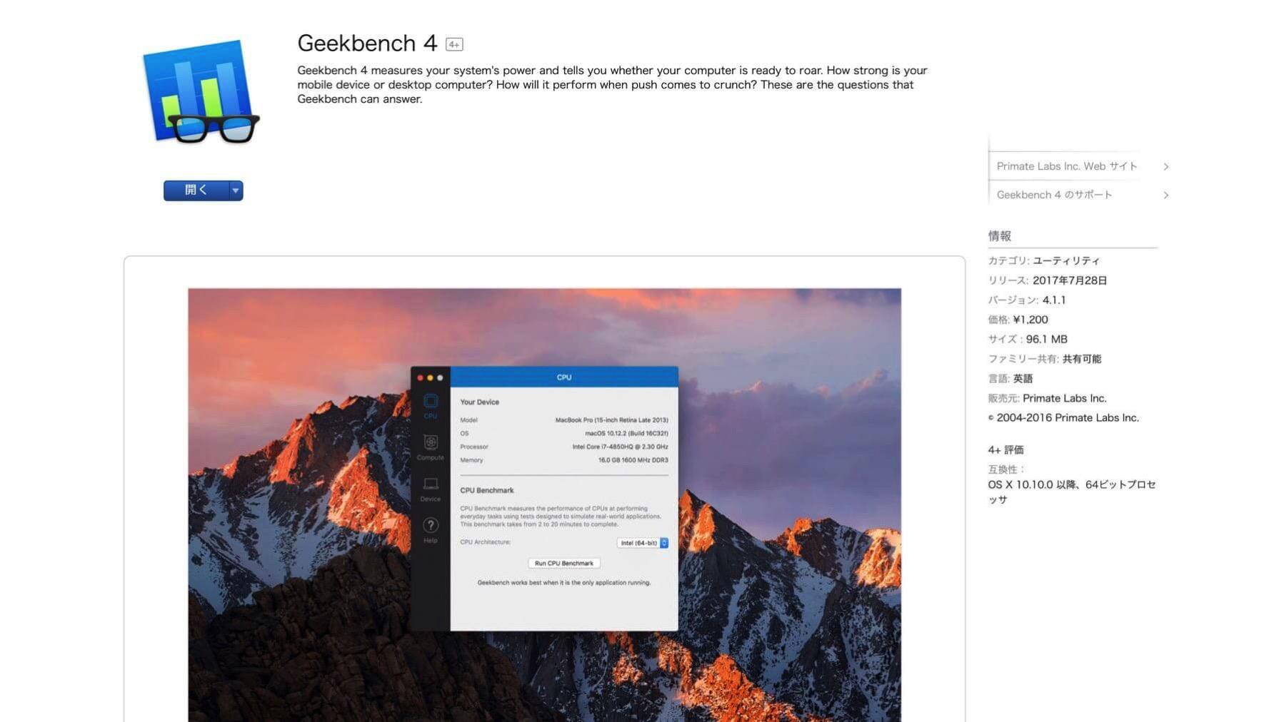 06 Geekbench4 1 1