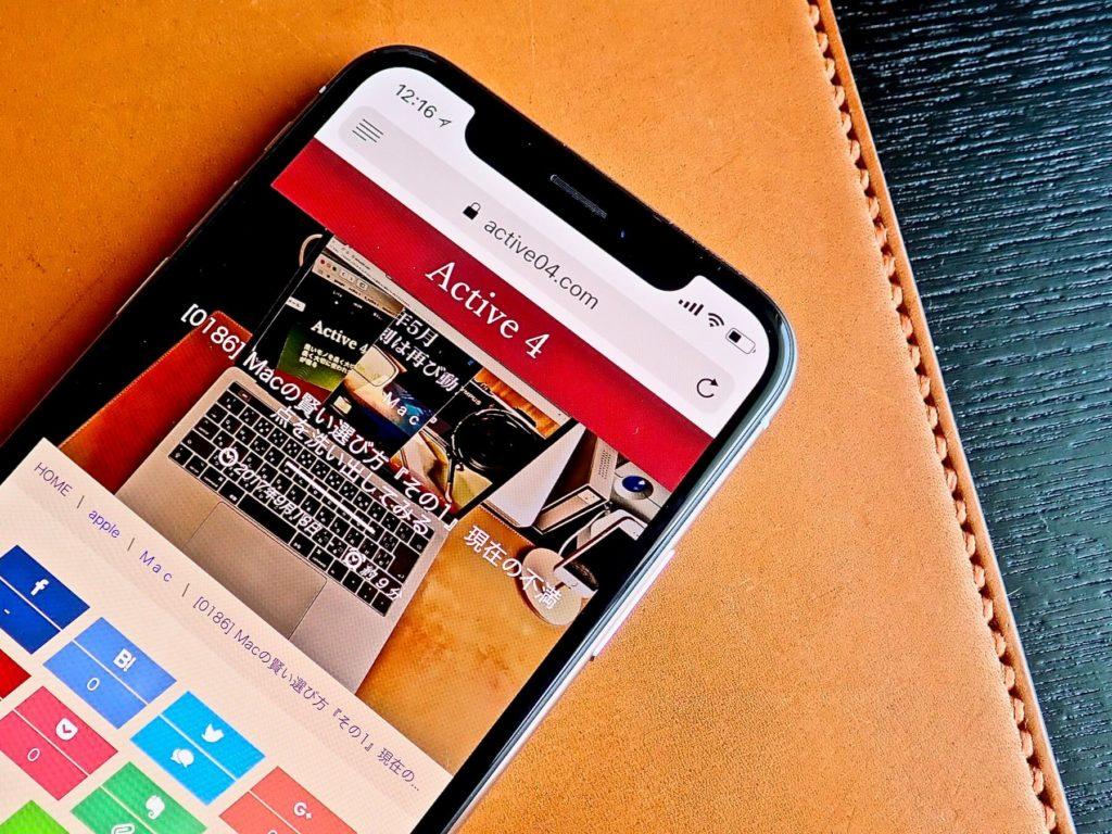 [0189] iPhone X レビュー 10周年を迎えたXは初代のiPhoneのようにワクワクするモデルだ!!
