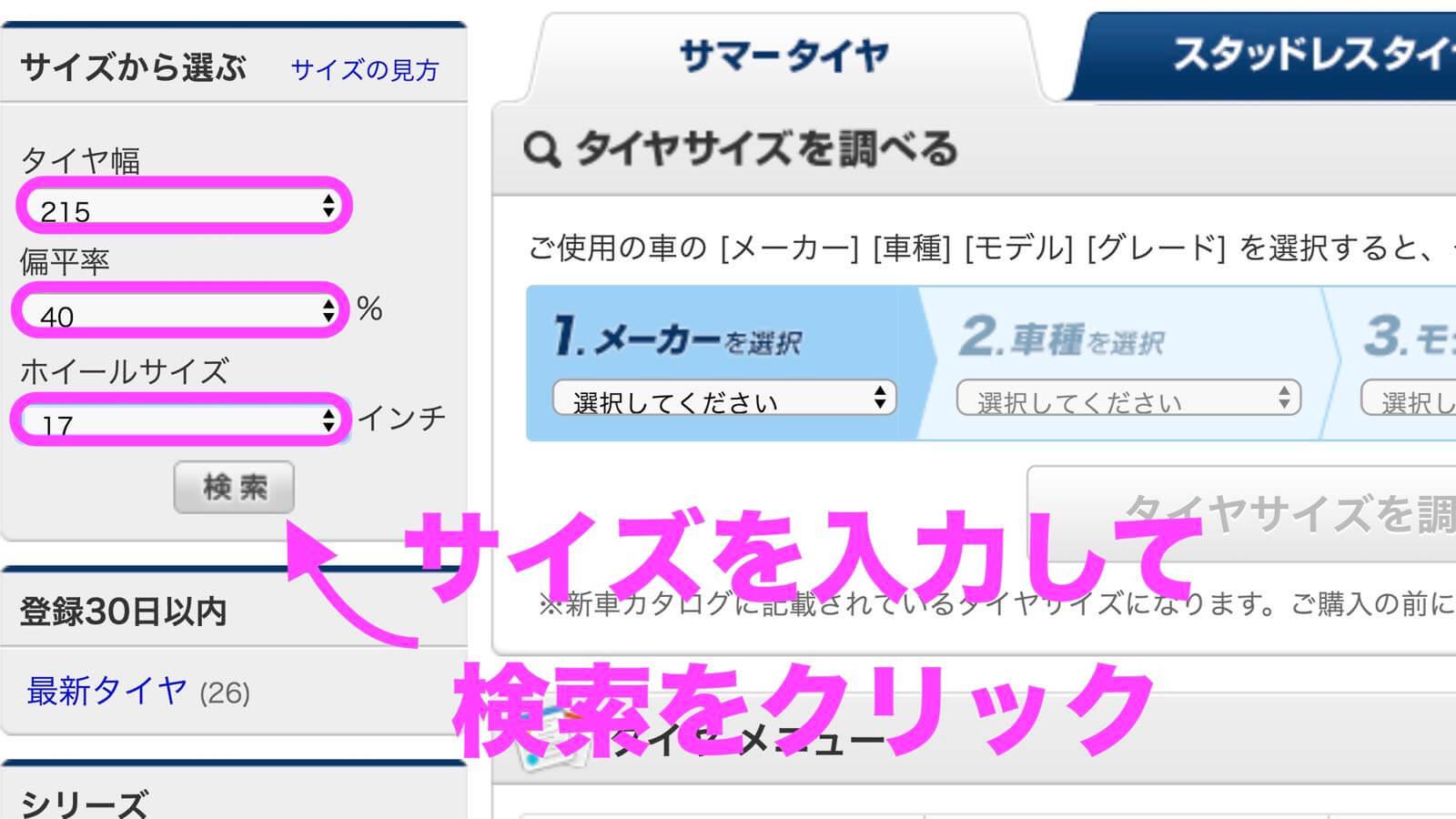 0129 MR2 Restore Plan  Part 6 03 kakaku com tire search