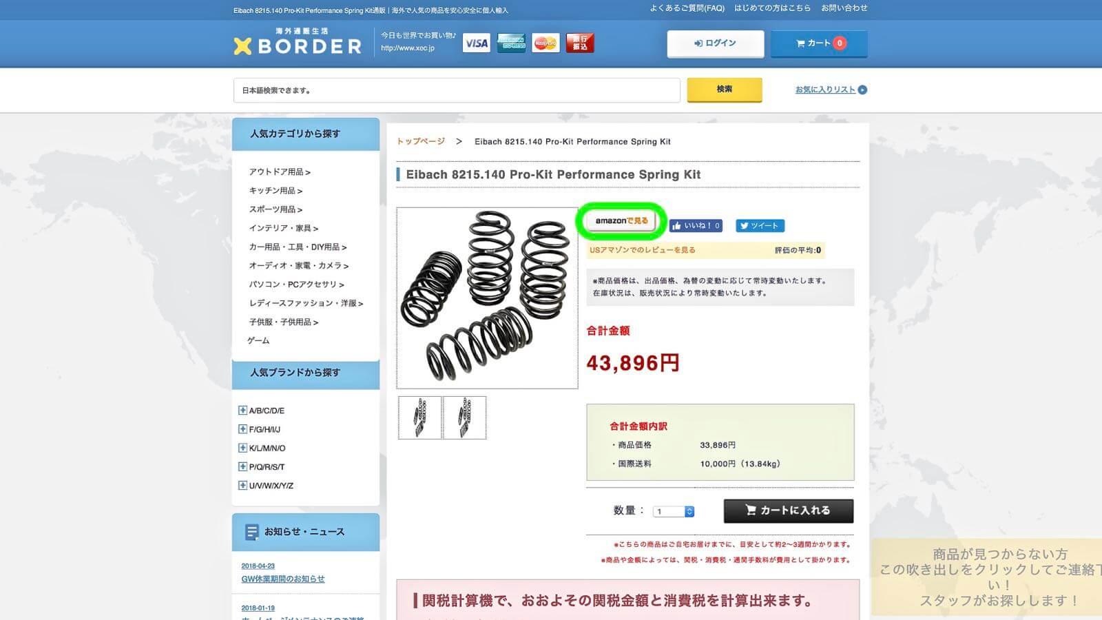 0145 MR2 Restore Plan  Part 18 11 XBORDER Border purchase screen