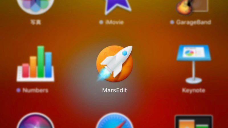 [0204] MarsEdit ver.4.1で挿入画像のファイル容量が増加してしまうバグを開発元へ問い合わせてみた。