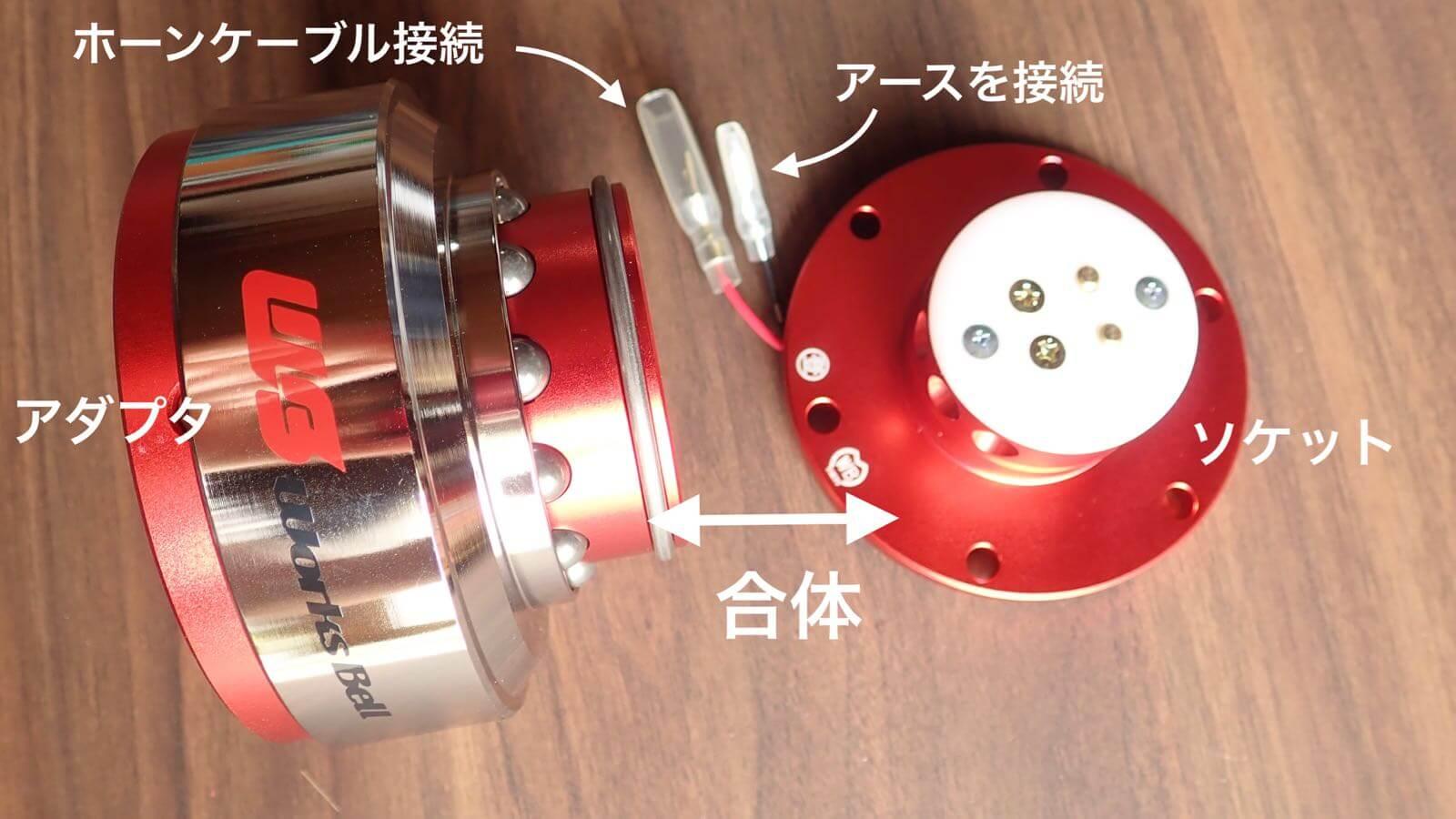 0207 MR2 Works Bell Rapfix2 installation method 09