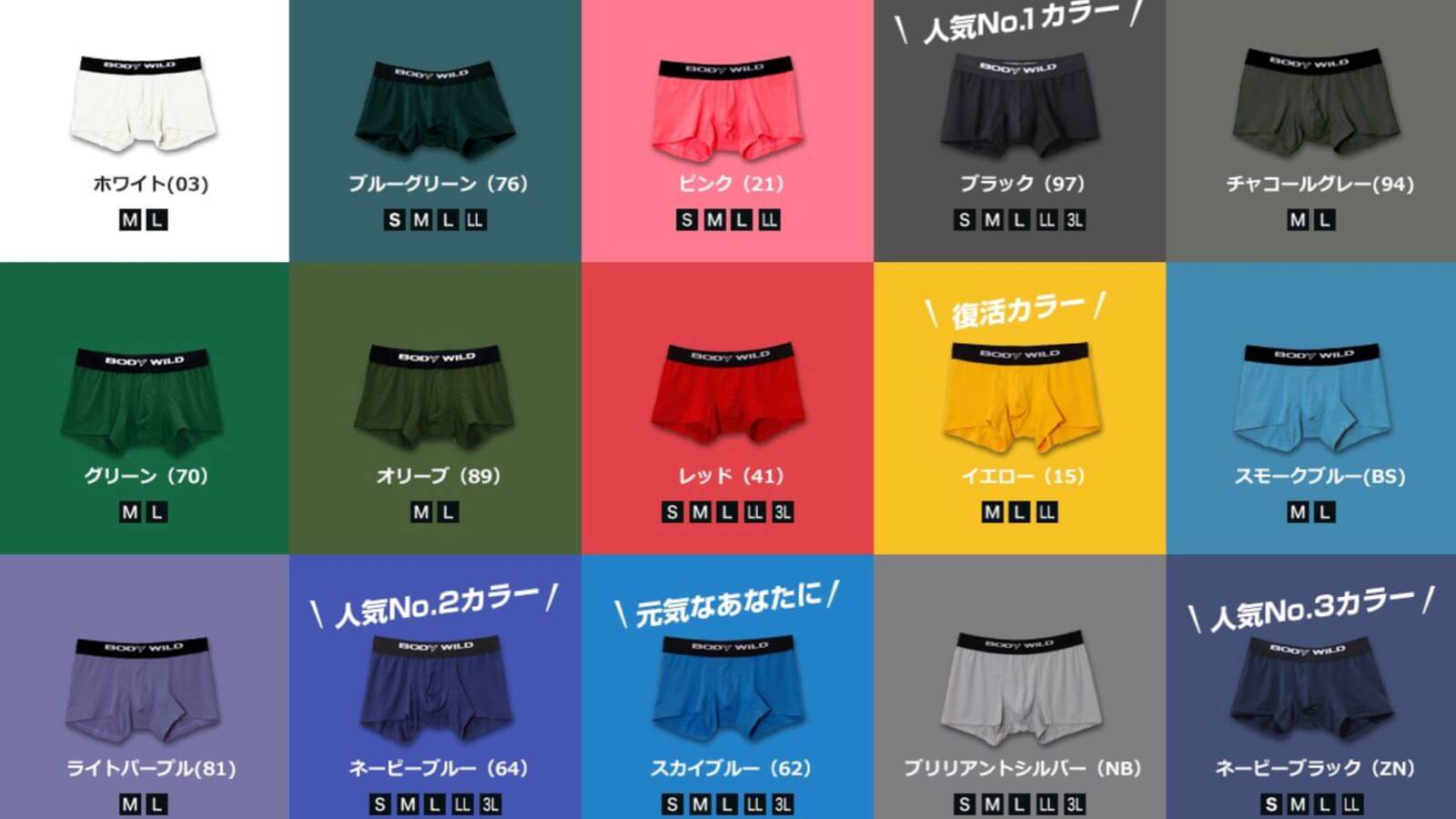 0122 Fashionable underwear BODY WILD is recommended 05