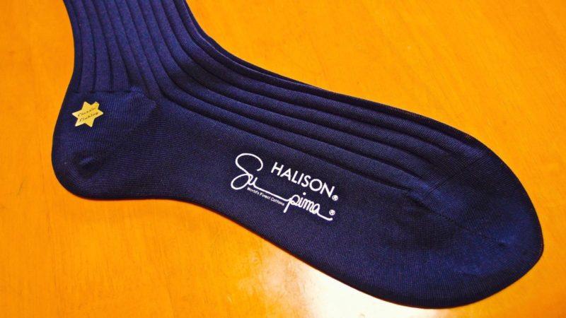 [0172] フィット感抜群!! ホーズの靴下を買うならハリソン(HALISON)がオススメ!!