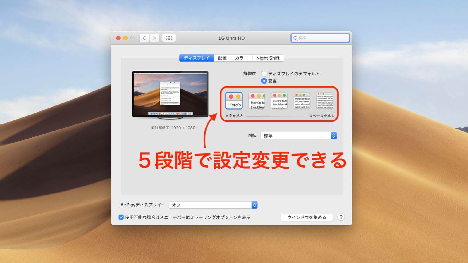0211 How to set the display resolution of Mac 04