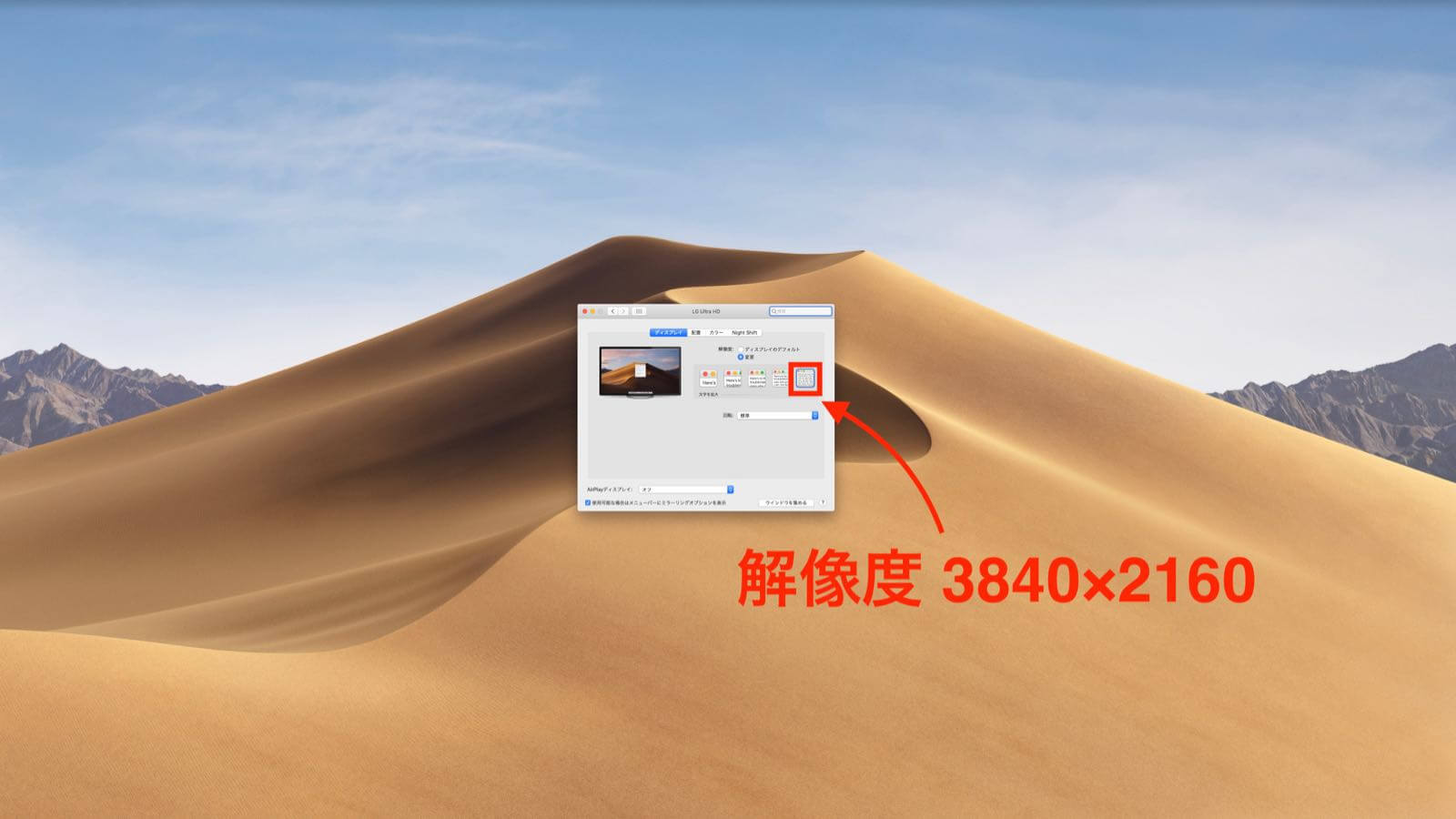 0211 How to set the display resolution of Mac 05