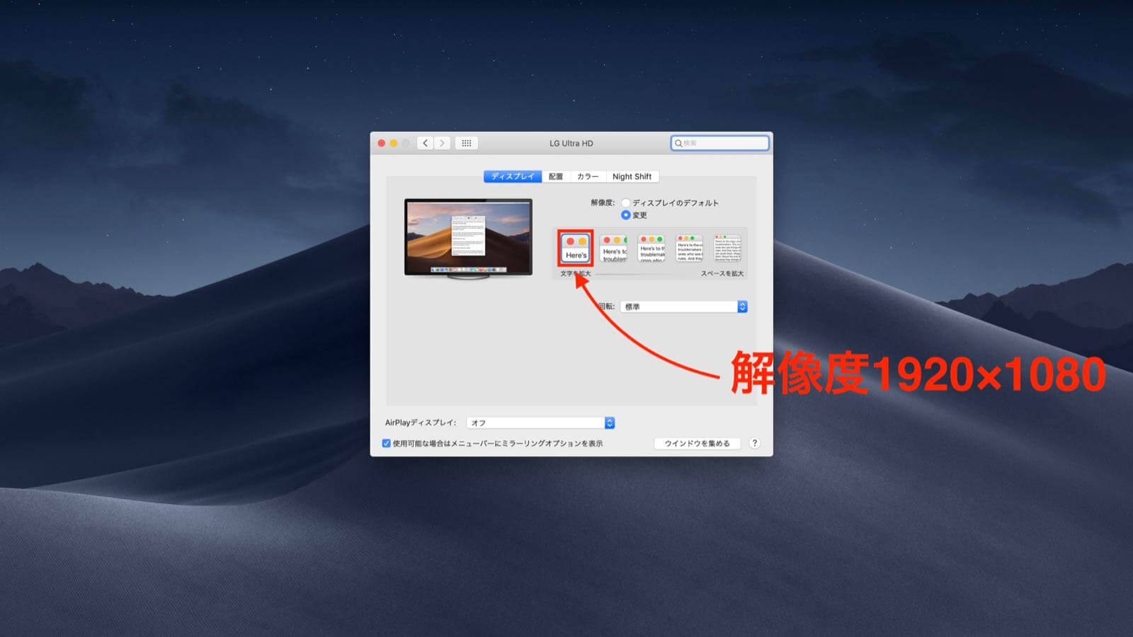 0211 How to set the display resolution of Mac 06