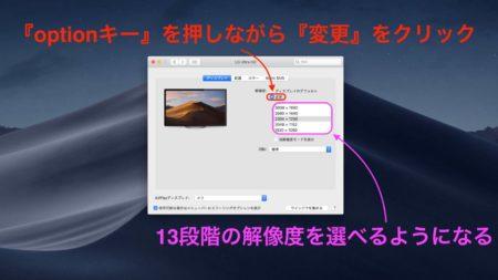 [0211] Macに接続した外部モニターの解像度を細かく設定する方法
