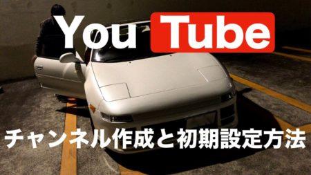 [0212] YouTube サブチャンネルの作り方と初期設定方法を超やさしく紹介するよ!!
