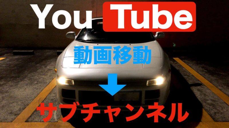 [0213]  YouTube アップした動画を別のチャンネル(ブランドアカウント)へ移動する方法