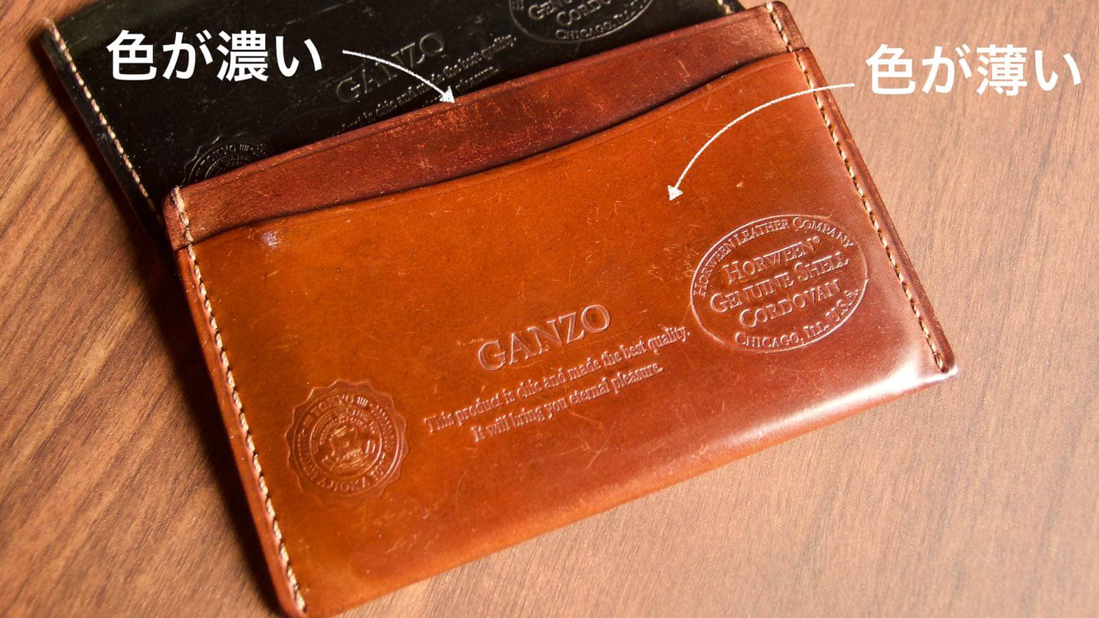 0037 Ganzo Shell Code Bank Business Card Holder 5 Years Aging 09