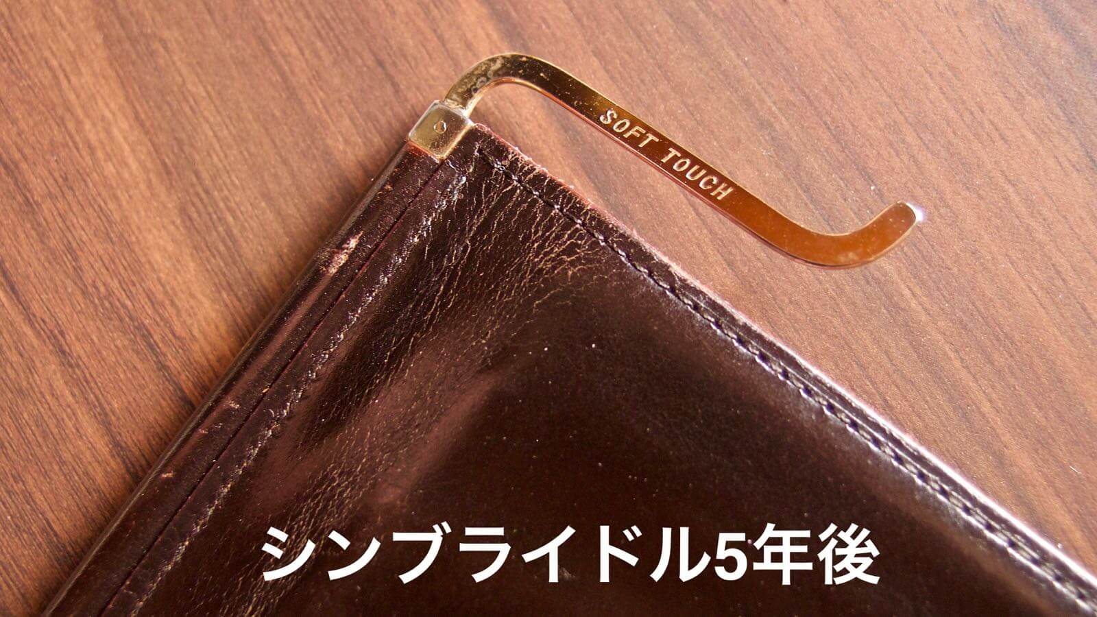 0037 Ganzo Shell Code Bank Business Card Holder 5 Years Aging 14