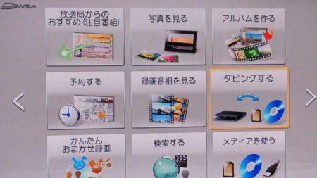 [0086] Panasonic ディーガ(DIGA)外付けHDDへのダビング方法