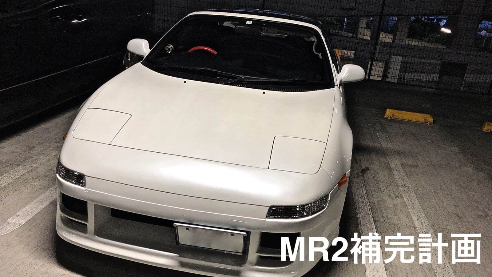 MR2 Complement plan Eye catch image