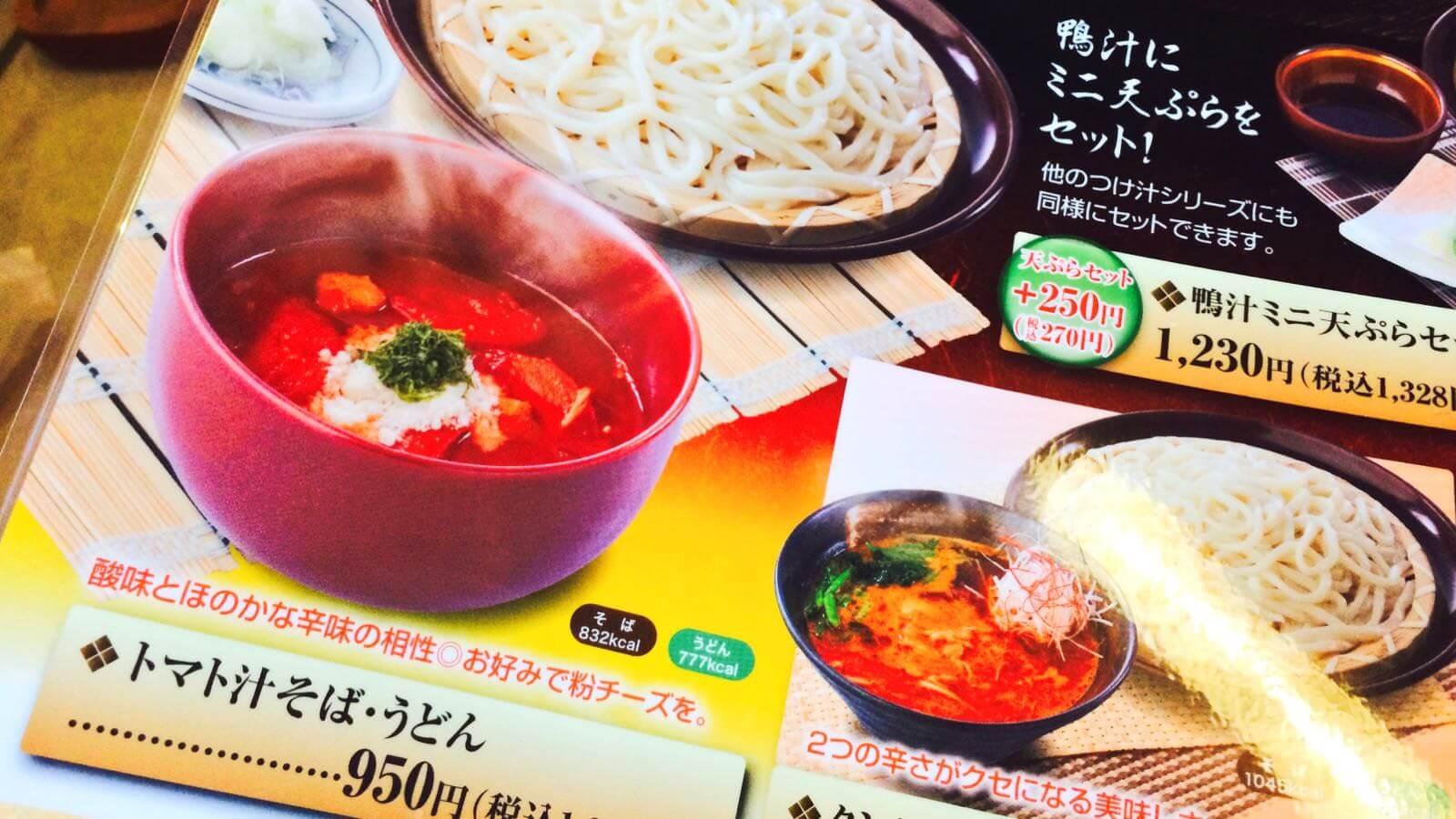 0091 Suginoya Honjin Tomatosoup Udon 10