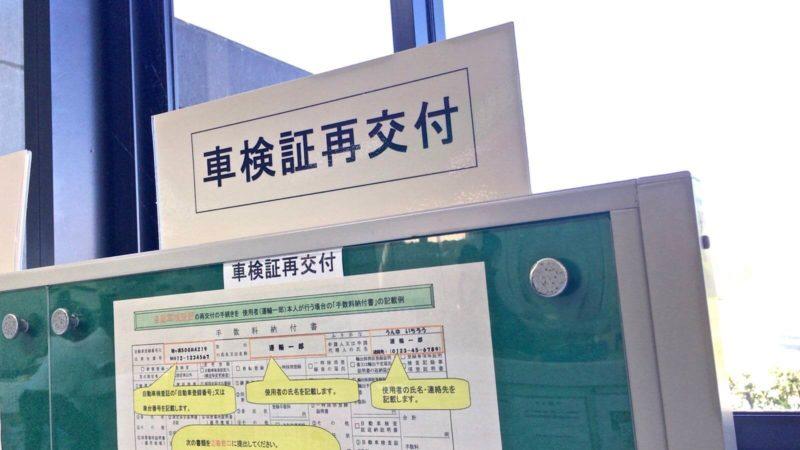 [0154] MR2復活計画『その27』 放置車両の車検を取得する手順は?