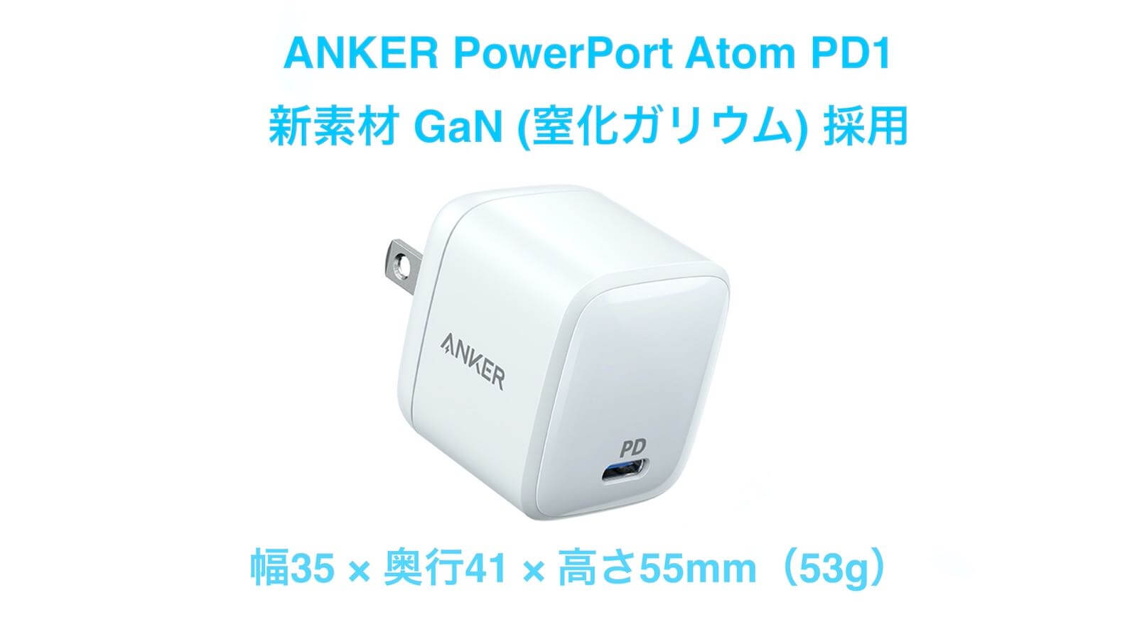 0219 Anker PowerPort III mini review 05