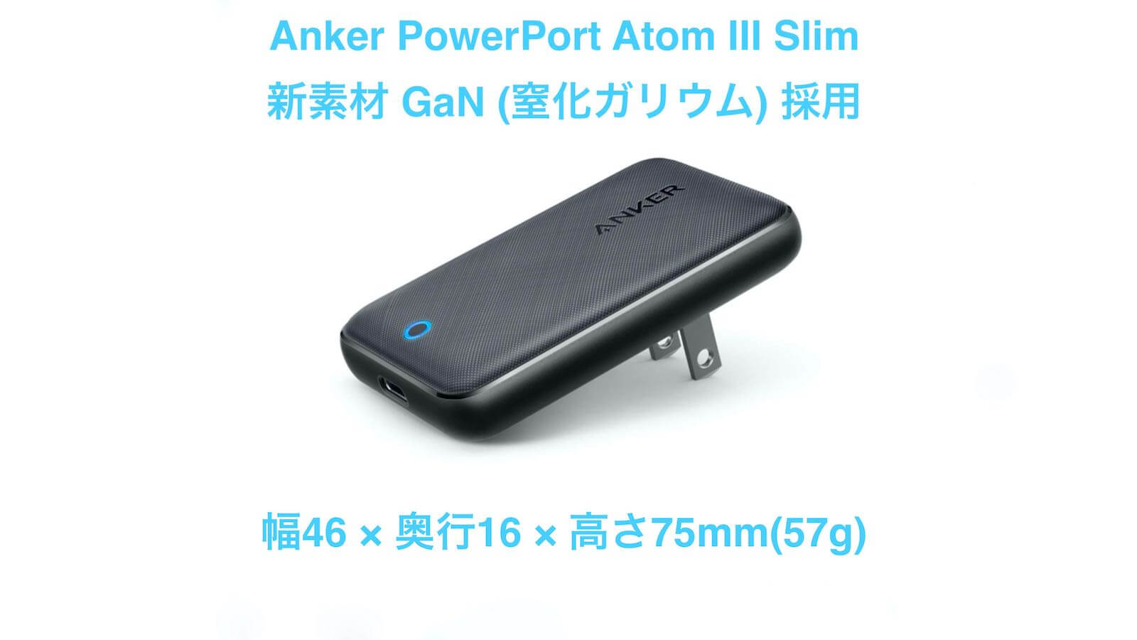 0219 Anker PowerPort III mini review 06