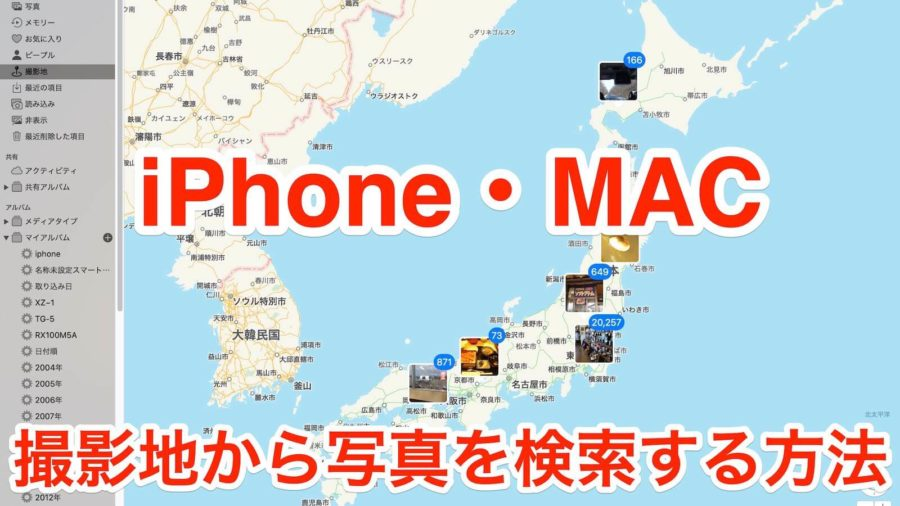 [0221] iPhone・Mac内の画像を地図から検索!?  写真(Photo,s)の撮影地機能が超便利!!