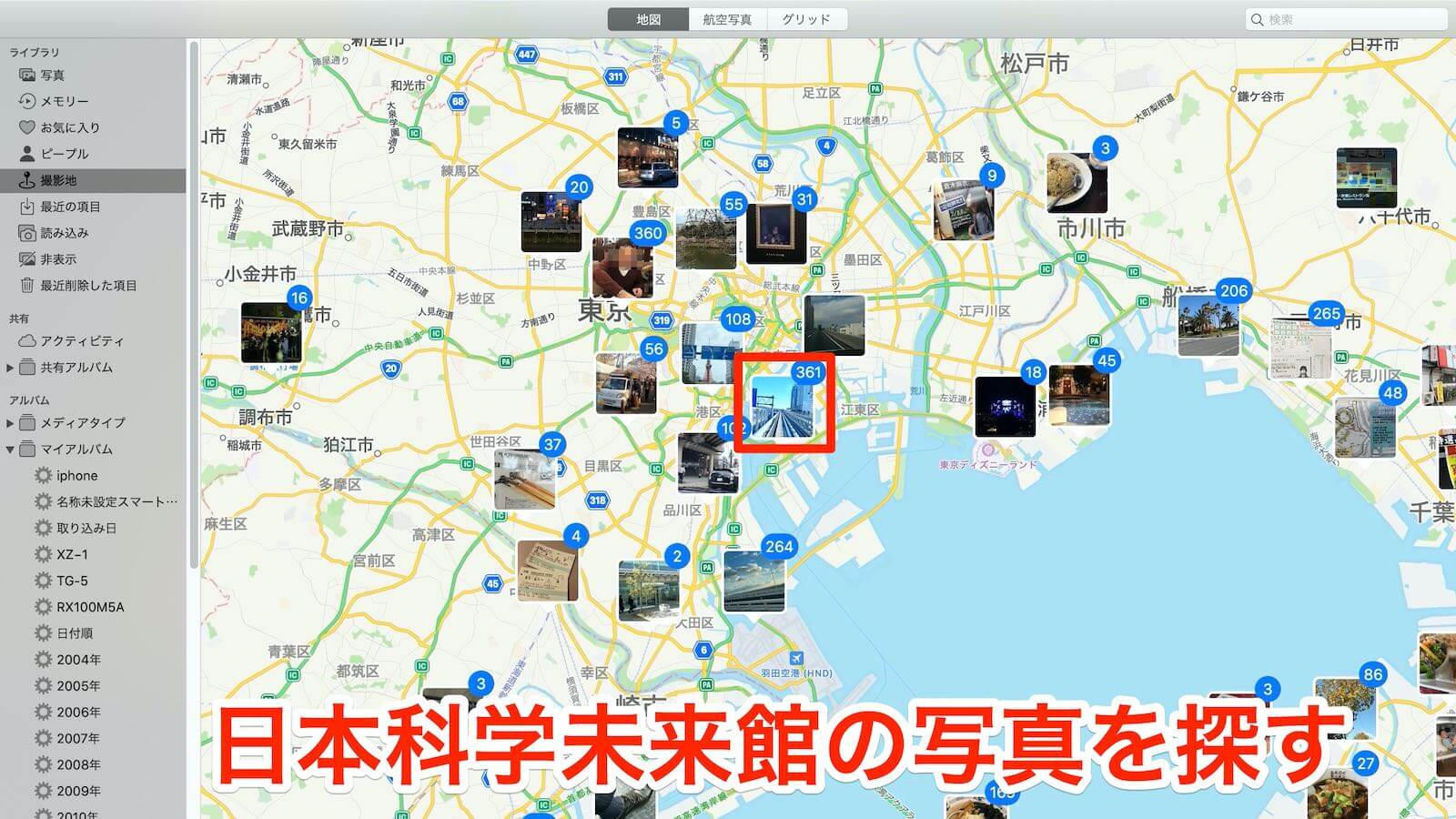 0221 Search images captured on your iPhone or Mac in one shot 05