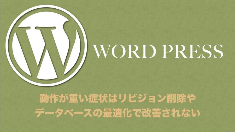 [0224] WordPressの動作が遅い症状にリビジョン削除やデータベース最適化は効果は無い!!?