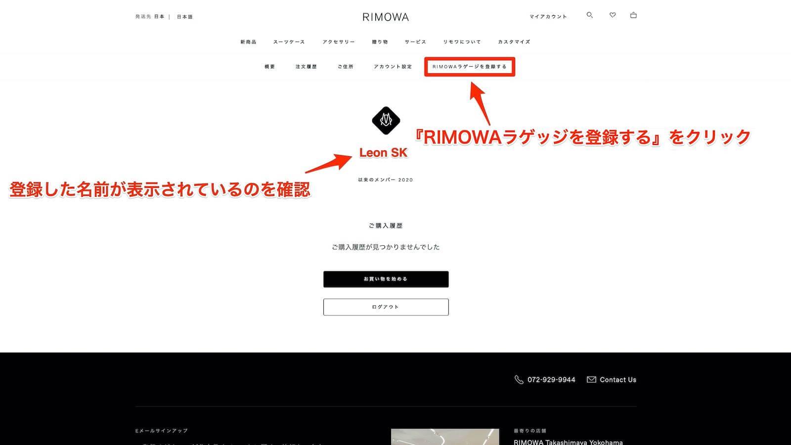 0229 Rimowa online registration method 10