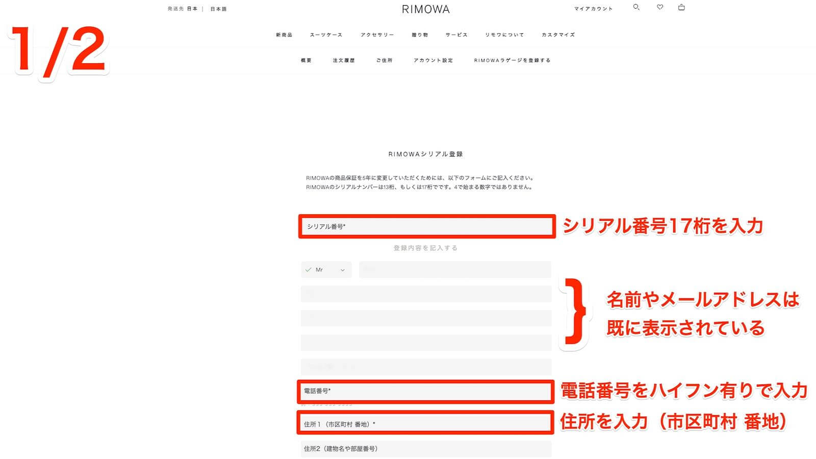 0229 Rimowa online registration method 11
