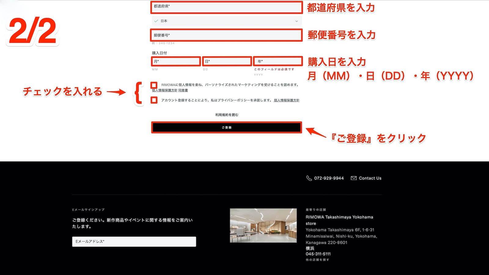 0229 Rimowa online registration method 12