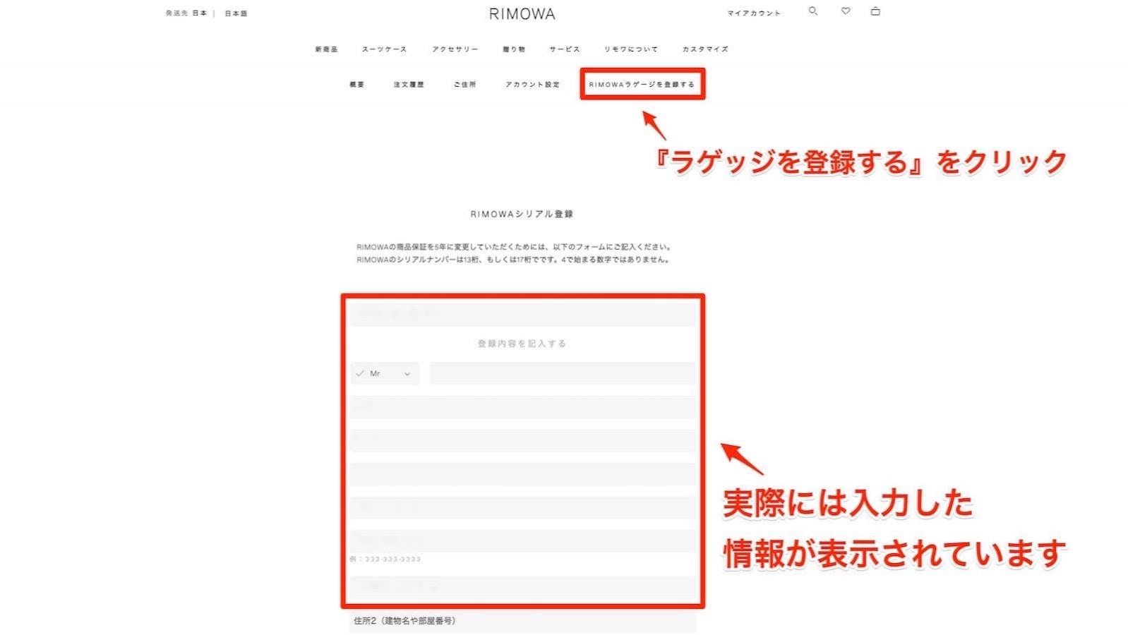 0229 Rimowa online registration method 13