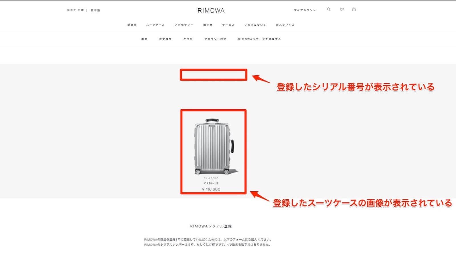 0229 Rimowa online registration method 14
