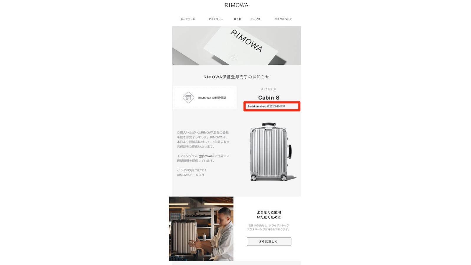 0229 Rimowa online registration method 18