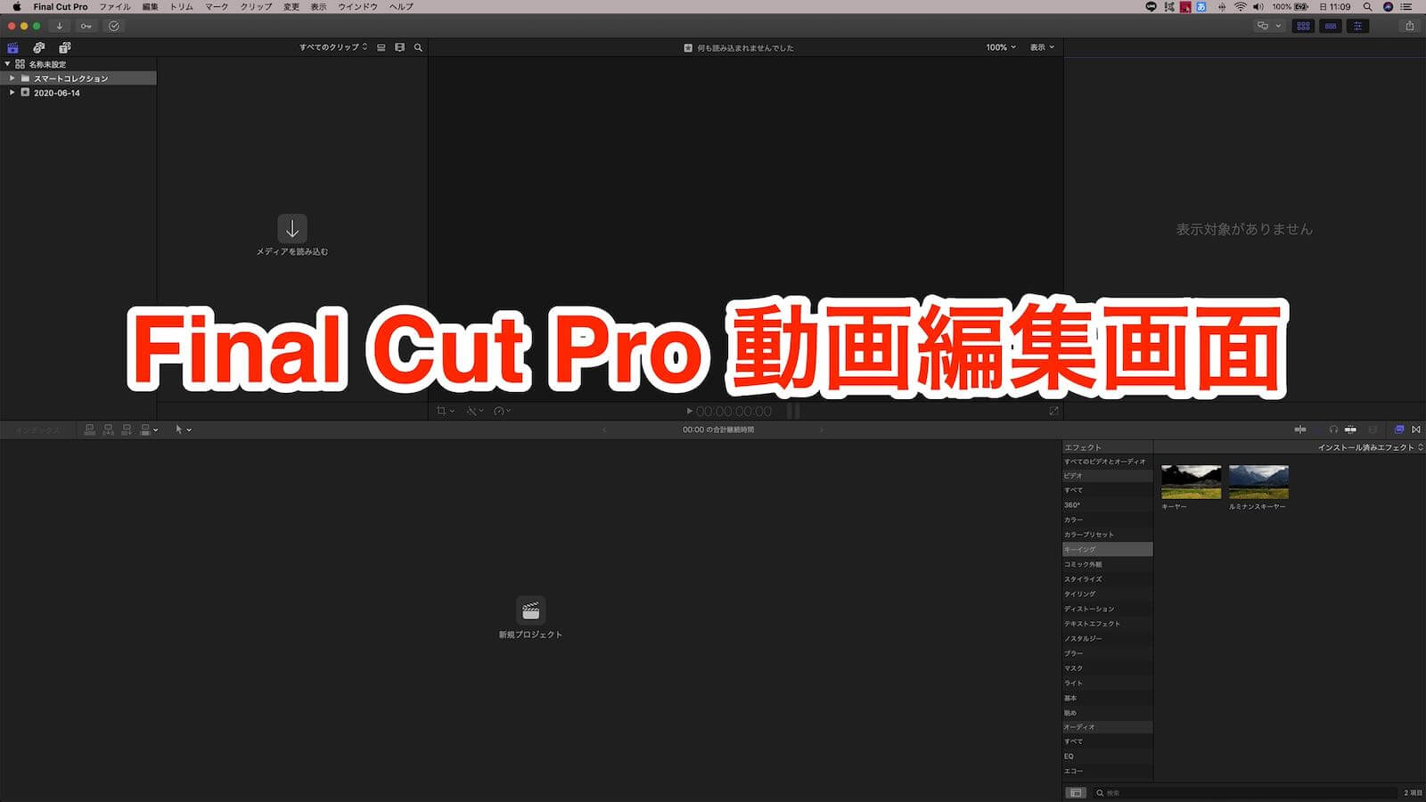 0232 Explain the basic usage of Final Cut Pro 02